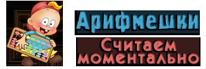 Арифмешки